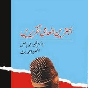 Behtarin Inami Taqrirain Speeches Urdu