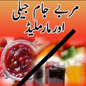Jams, Jelly and Marmalade Recipes Book in Urdu