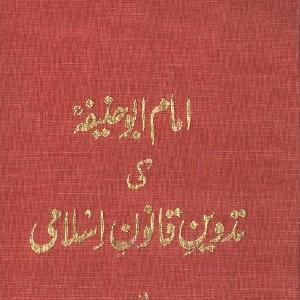 Imam Abu Hanifa Ki Tadveen e Qanoon e Islami