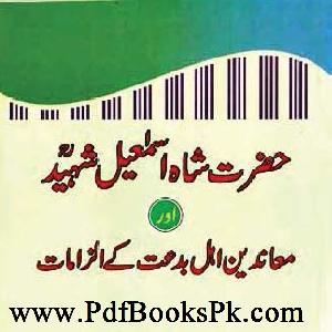 Hazrat Shah Ismail Shaheed awr Muanideen Ahle Bidat kay Ilzamaat