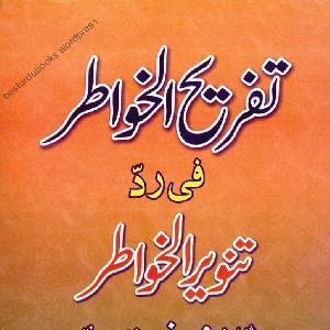 Tafreeh Ul Khawatir