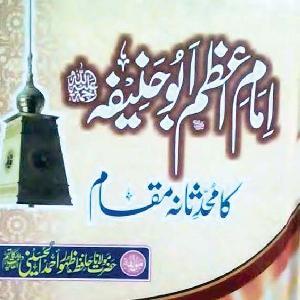 Imam Abu Hanifa Ka Muhadisana Maqam