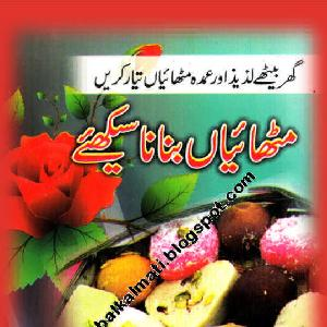 Cooking books free urdu books online how to make sweets mithai recipes book in urdu forumfinder Gallery