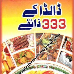 Dalda Ke 333 Zaiqey Urdu Recipes Books