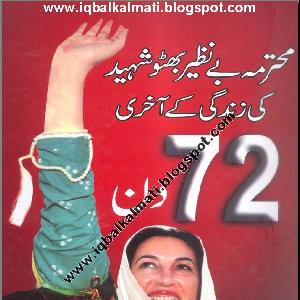 Last 72 Days Life Of Mohtarma Benazir Bhutto
