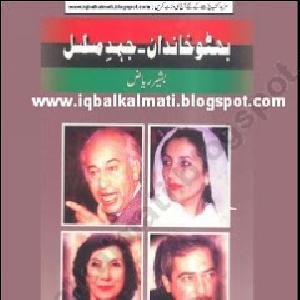 Bhutto Khandan Jahad Musalsal