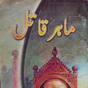Maahir Qaatil Inspector Jamshed Series