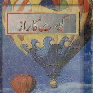 Cassette Ka Raaz  Inspector Jamshed Seriers