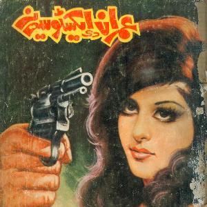 Akhri Marka Imran Series