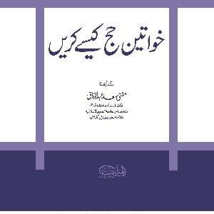 Khawateen Hajj Kaisay Karain