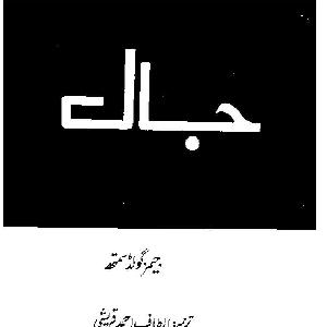 Jaal in Urdu Books