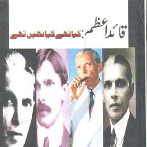 Quaid e Azam Kia The Kya Nahi Thy