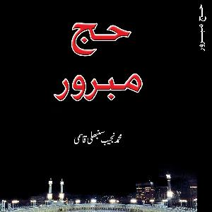 hajj guide book in urdu pdf