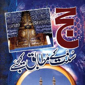Hajj Sunnat Kay Mutabiq Kijiy