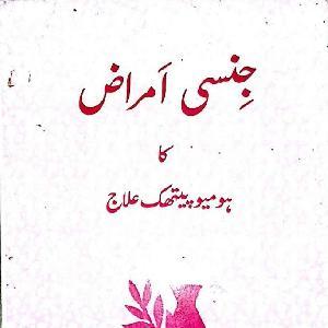 Jinsi Amraz Ka Homeopathic Ilaj