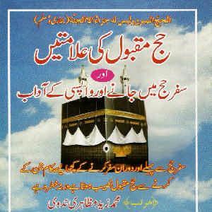 Hajj Maqbool Ki Alamaten