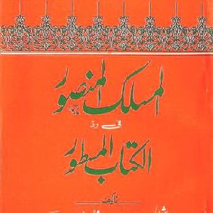 Al Maslak Al Mansoor Fi Kitabil Mastoor