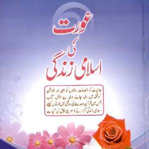 Aurat Ki Islami Zindagi