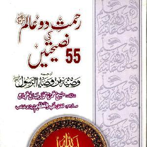 Rahmat E Do Aalam (S.A.W) Ki 55 Nasihaten