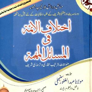 Ikhtilaf Ul Aimmah