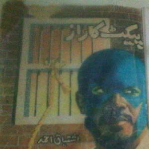 Packet Ka Raaz 1st novel of Ishtiaq Ahmed