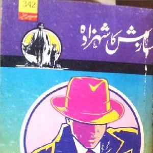 Sazish Ka Shehzada Khas number