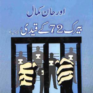 Barrack 72 Ke Qaidi Novel