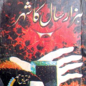 Hazar Saal Ka Shaher Inspector Jamshed Series