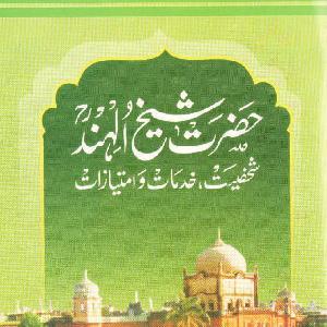 Hazrat Shaykh ul Hind