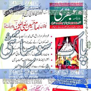 Ubqari Digest October 2016