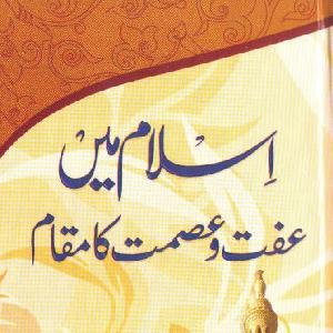 Islam me Iffat o Esmat ka Maqam