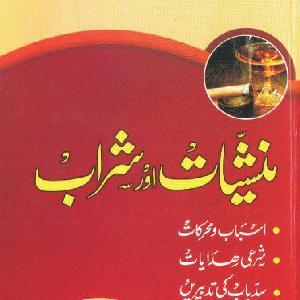 Munashiyat aur Sharab