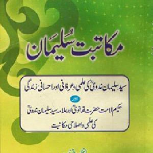 Mukatabat e Sulaiman