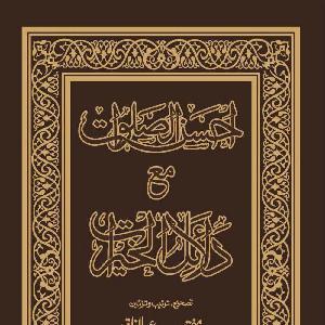 Ahsan us Salawaat