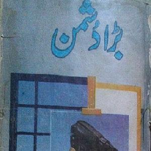 Bara Dushman Inspector Kamran Mirza Series