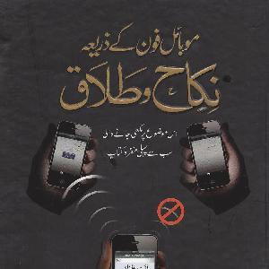 Mobile Phone kay Zariya Nikah o Talaq