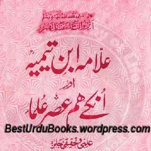 Allama Ibn e Taymiya aur Unkay Hamasar Ulama