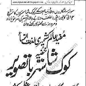 Koka Shastra - Khufia Bil Tasweer