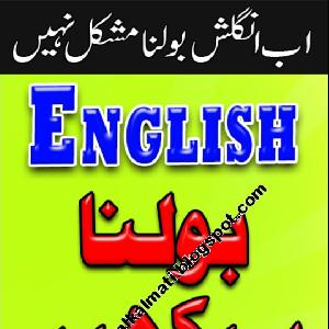 Learn English Urdu Book