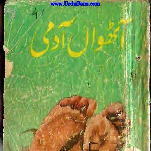 Athwaan Aadmi Shoki Series