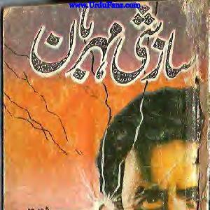 Saazishi Mehrabaan Inspector Jamshed Series