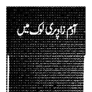 Adamzaad Pari Lok Mein