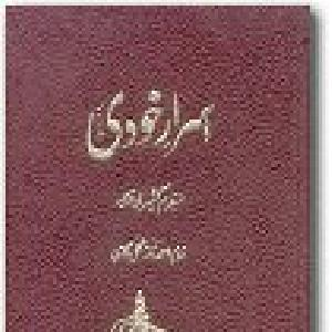 Israar-e-Khudi (Urdu translation)