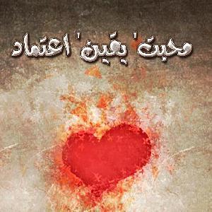 Muhabat Yaqeen Aetmaad