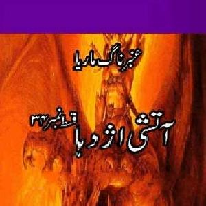 Amber Naag Maria Series Part 34 (Aatashi Azdaha) Urdu Novel