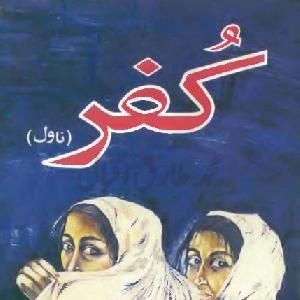 Kuffar  (Novel)