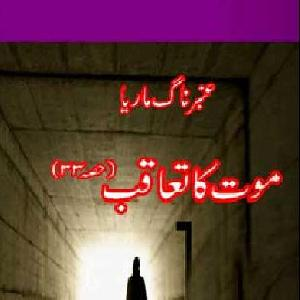 Amber Naag Maria Series Part 33 (Moot Ka Taaqub) Urdu Novel