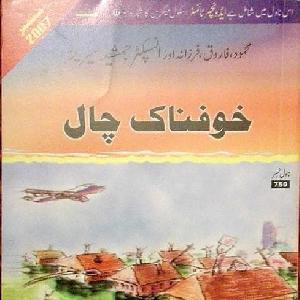 Khaufnaak Chaal Inspector Jamshed Series