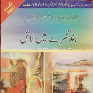 Band Kamray Mien Laash Inspector Jamshed Series ٰ