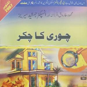 Choori Ka Chakkar Inspector Jamshed Series